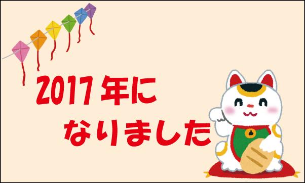 2017大