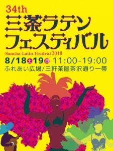 sancha-latin-festival2018_01