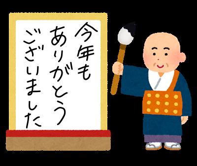 kotoshi_kanji_blank2