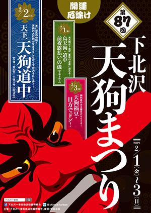 tengu2019_leaflet01_thum
