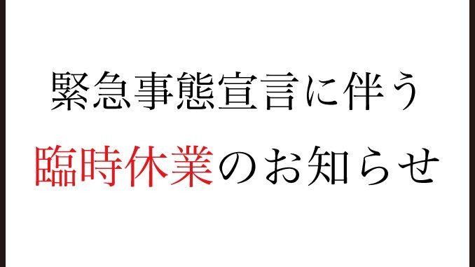 kyugyo-678x381